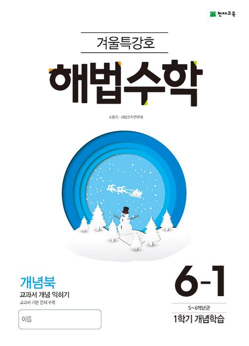 해법 수학 겨울특강호 6-1 (2021년용)