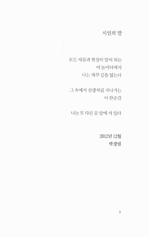 푸카키 호수의 침묵 : 박경림 시집