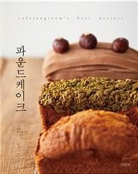 파운드 케이크 :cafejangssam's best dessert
