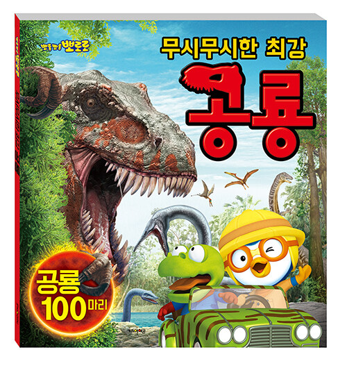 뽀롱뽀롱 뽀로로 무시무시한 최강 공룡 (병풍책)