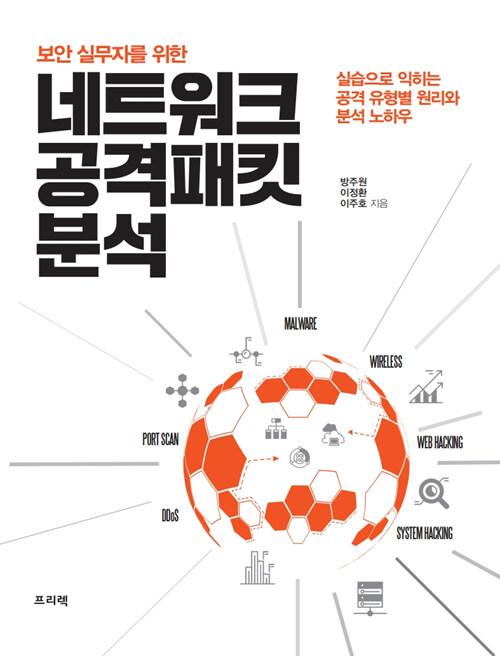 (보안 실무자를 위한) 네트워크 공격패킷 분석 : 실습으로 익히는 공격 유형별 원리와 분석 노하우