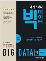 메가스터디 빅데이터 수능기출문제집 수학영역 수학 2 (2020년)