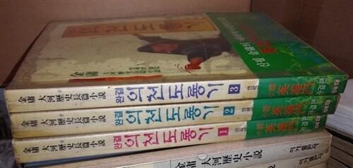 [중고] 의천도룡기 1-3 (완결)  ※상세설명 필독~!