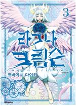 [고화질] 라그나 크림슨 03