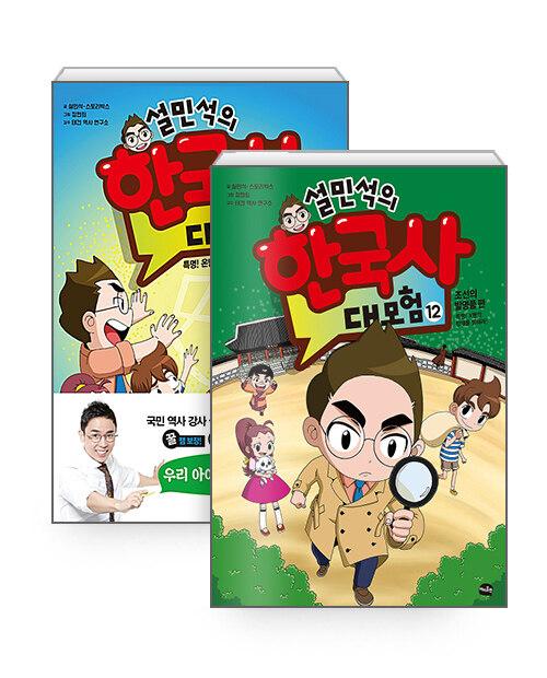 [세트] 설민석의 한국사 대모험 1~12 세트 - 전12권