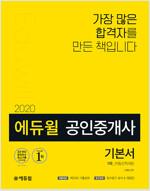 2020 에듀윌 공인중개사 1차 기본서 부동산학개론