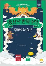 풍산자 반복수학 중학 수학 3-2 (2020년)