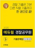 2020 에듀윌 경찰공무원 기출문제집 경찰영어