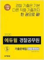 2020 에듀윌 경찰공무원 기출문제집 경찰한국사