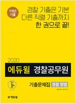 2020 에듀윌 경찰공무원 기출문제집 경찰형법