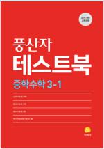 풍산자 테스트북 중학 수학 3-1 (2020년)