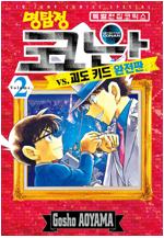 [고화질] 명탐정 코난 VS 괴도 키드 완전판(특별 편집 코믹스) 02