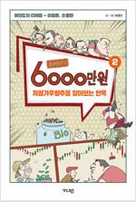 허영만의 6000만원 2