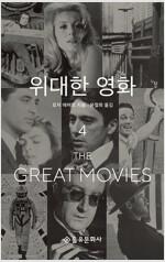 위대한 영화 4