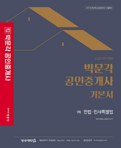 [중고] 2020 박문각 공인중개사 기본서 1차 민법.민사특별법