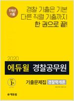 2020 에듀윌 경찰공무원 기출문제집 경찰학개론
