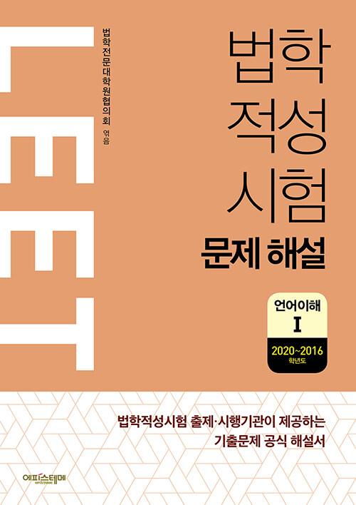 법학적성시험 문제 해설 : LEET 언어이해 1 (2020~2016학년도)