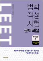 법학적성시험 문제 해설 : LEET 추리논증 1 (2020~2016학년도)