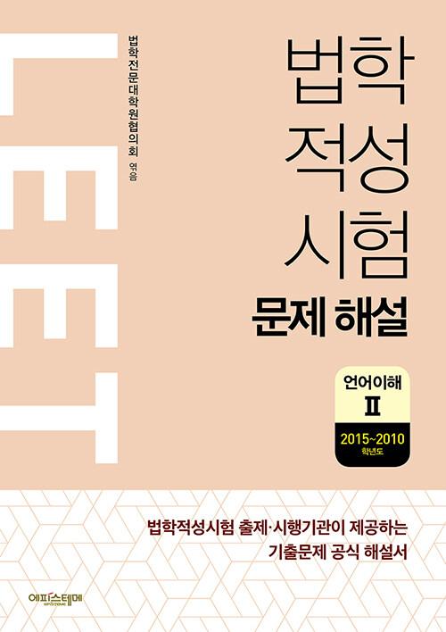 법학적성시험 문제 해설 : LEET 언어이해 2 (2015~2010학년도)