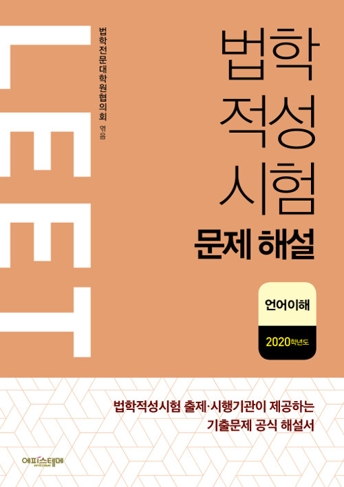 법학적성시험 문제 해설 (별쇄) : LEET 언어이해 (2020학년도)