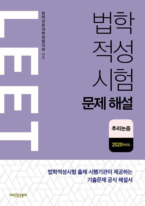 법학적성시험 문제 해설 (별쇄) : LEET 추리논증 (2020학년도)