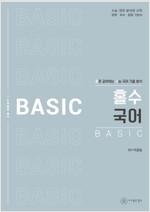 홀로 공부하는 수능 국어 기출 분석 Basic (2020년)