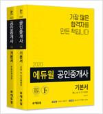[세트] 2020 에듀윌 공인중개사 1차 기본서 세트 - 전2권