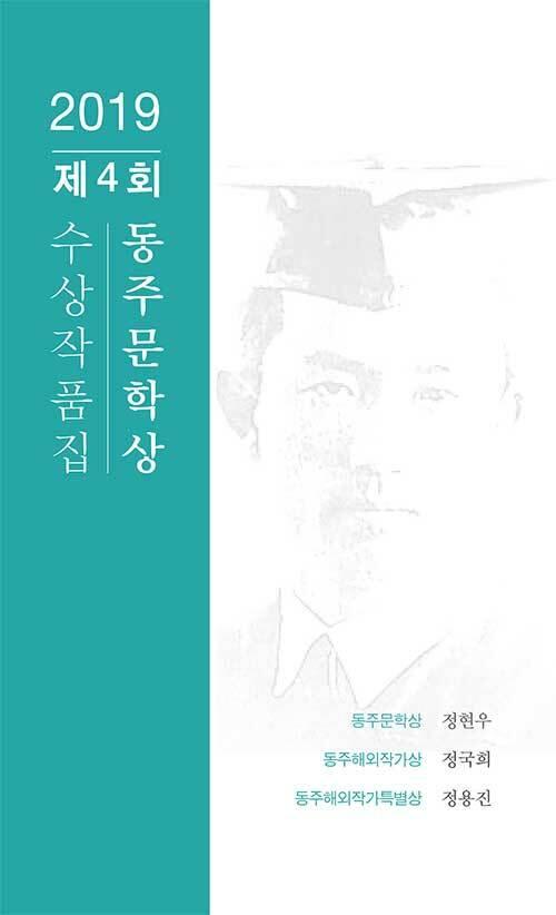 2019 제4회 동주문학상 수상작품집