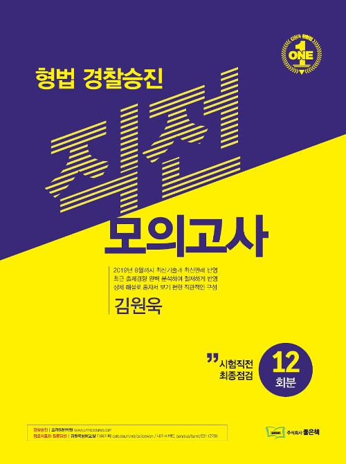 2020 김원욱 형법 경찰승진 직전모의고사