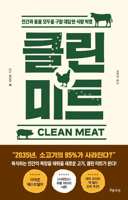 클린 미트 : 인간과 동물 모두를 구할 대담한 식량 혁명