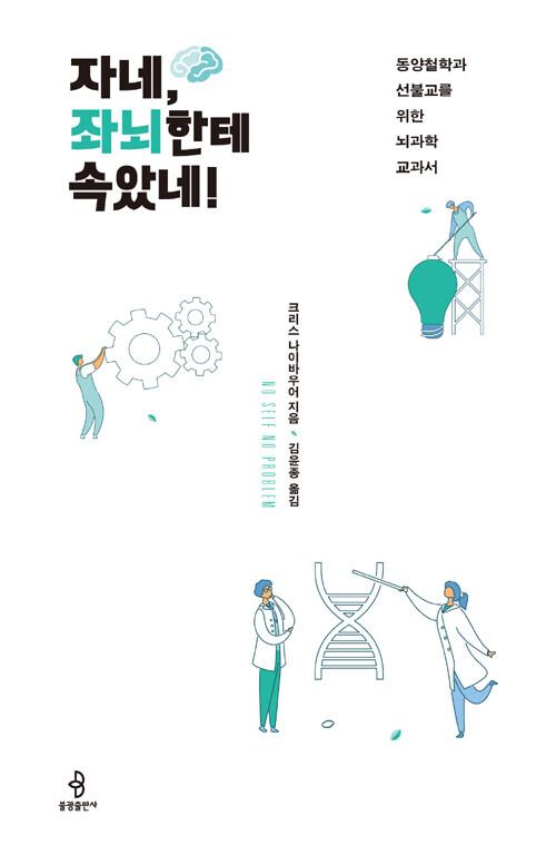 자네, 좌뇌한테 속았네! : 동양철학과 선불교를 위한 뇌과학 교과서