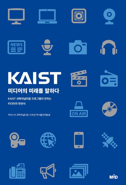 KAIST, 미디어의 미래를 말하다