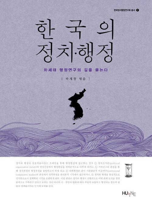한국의 정치ㆍ행정 : 차세대 행정연구의 길을 묻는다