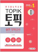 2020 한국어능력시험 TOPIK 1 실전 모의고사 (교재 + MP3)