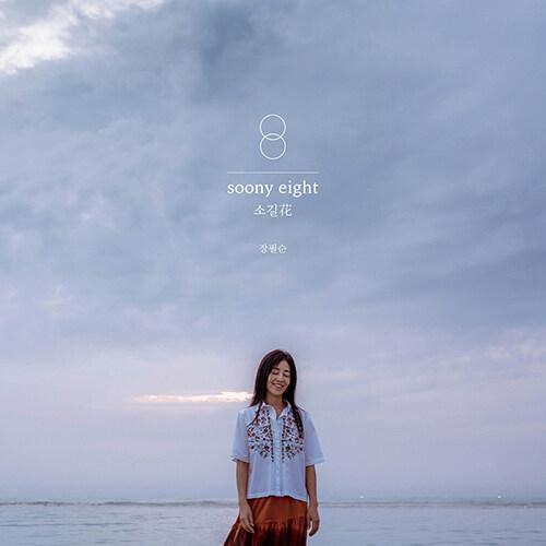 장필순 - soony eight : 소길花 (2019 조동익 Remastered) [180g 화이트,블랙 2LP] [Gatefold]