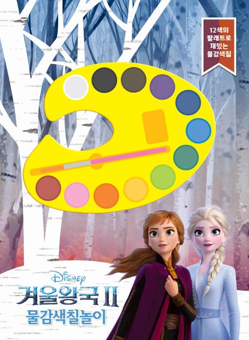디즈니 겨울왕국 2 물감색칠놀이
