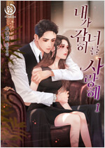 [세트] 내가 감히 너를 사랑해 (총2권/완결)