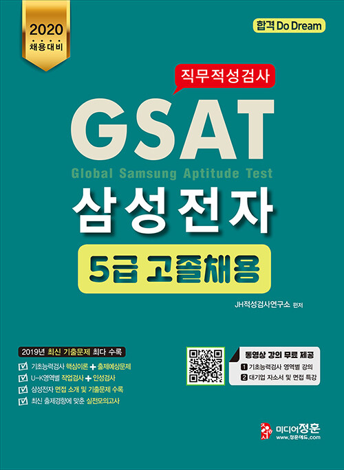 2020 GSAT 5급 삼성전자 직무적성검사 고졸 채용