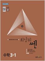 최상위 쎈 초등 수학 3-1 (2020년)
