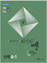 최상위 쎈 초등 수학 4-1 (2020년)