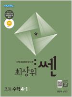 최상위 쎈 초등 수학 4-1 (2021년용)