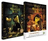 [세트] 꿈꾸는 책들의 도시 1~2 세트 - 전2권