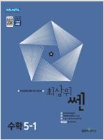 최상위 쎈 초등 수학 5-1 (2020년)