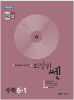 최상위 쎈 초등 수학 6-1 (2020년)