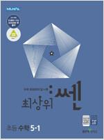 최상위 쎈 초등 수학 5-1 (2021년용)