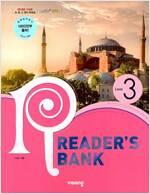 리더스뱅크 Reader's Bank Level 3 (구 Starter)