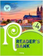 리더스뱅크 Reader's Bank Level 4 (구 Level 1)