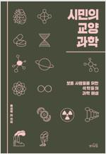 시민의 교양 과학