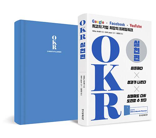 [중고] OKR 실천편