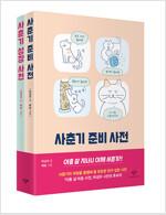 사춘기 사전 세트 - 전2권